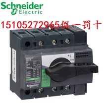 (Schneider original) INS160 3P 160A load isolating switch 28912 False one penalty ten