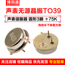 417 Crystal R316.8 435M 360Mhz in-line three-pin 350 resonator 304.3 sound meter filter 423