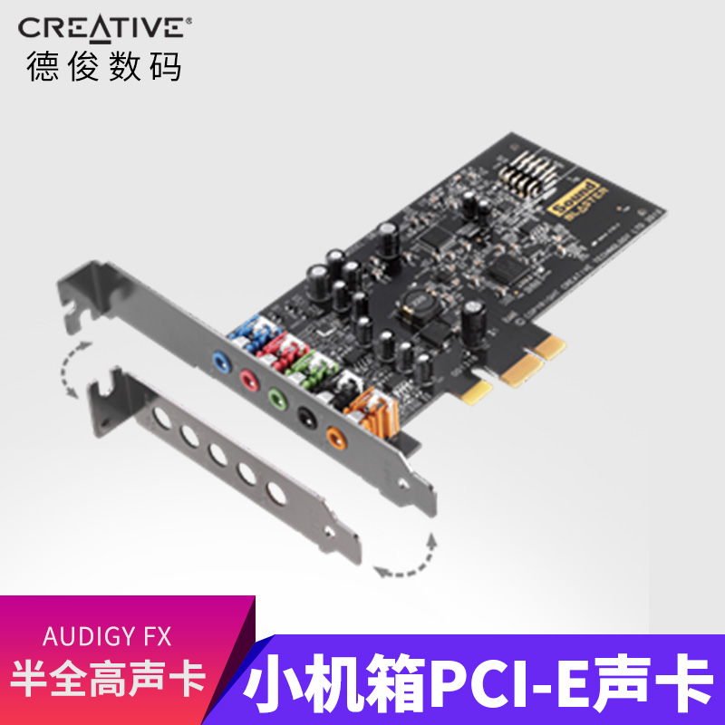 [The goods stop production and no stock]Creative/Innovation AUDIGY FX Small Case PCI-E Half High Sound Card Music Game Movie Song