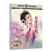 Hu Meiyi DVD Cantonese concert disc Cantonese classic gold song selection genuine car DVD home CD
