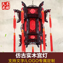 Solid wood palace lamp Chinese balcony hexagonal red sheepskin joe move classical chandelier New Year hanging outdoor antique lanterns