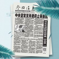 Reference news national one-month subscription newspaper daily