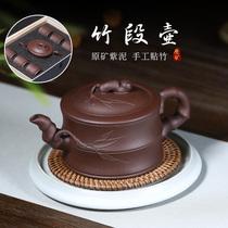 Zhenyi Yixing Violet sable théière à la main pur à la main bambou feuille ensemble Grande théière ensemble Théière segment Thé Ensemble Cadeau bambou segment théière