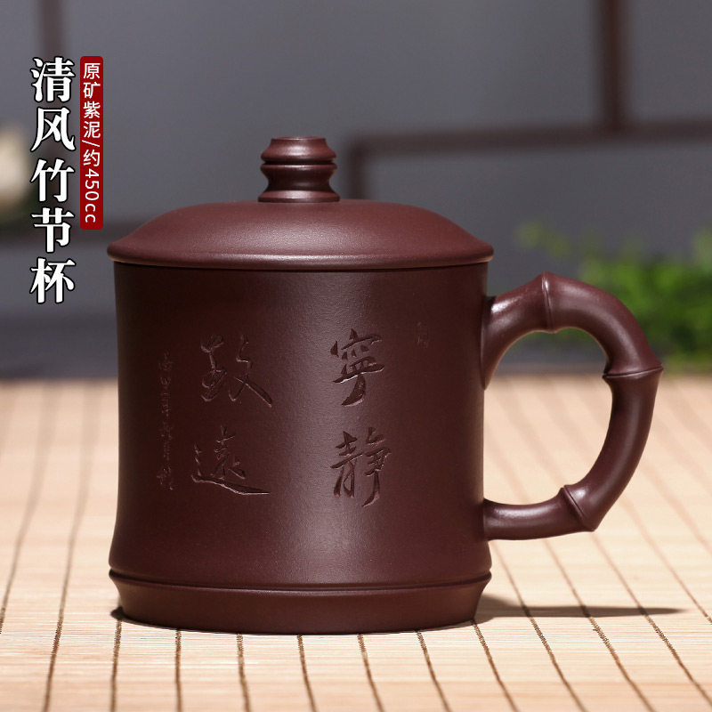 True art Yixing purple sand cup all handmade purple sand tea cup cover cup office cup kungfu tea with clean wind bamboo festival cup