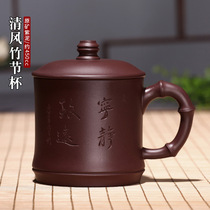Zhenyi Yixing purple sand cup Pure handmade purple sand tea cup Lid cup Office cup Gongfu tea set Qingfeng bamboo cup