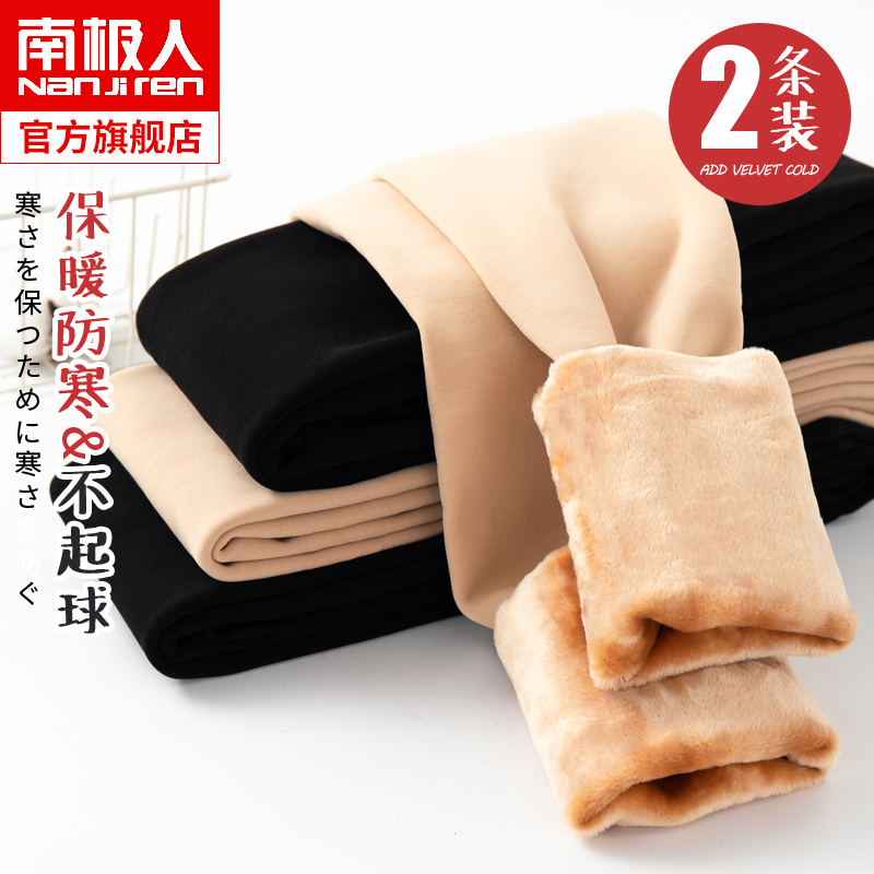 Antarctic underpants women autumn and winter plus thick pantyhose winter outside wearing black pantyhose meat-colored cotton pants season DS