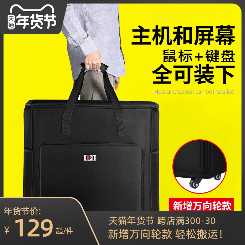 The computer storage bag host suitcase transport bag display screen bubm portable bag 24 electric race bag carrying digital 27 inch charter box bag large-capacity keyboard external device to move a full set