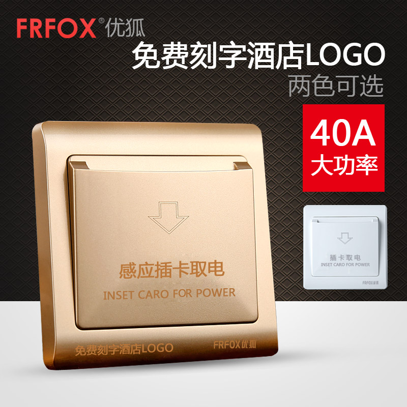 Ufo High Frequency Induction Switch M1 High Frequency Hotel Room Card Intelligent Induction Door Lock Card Switch