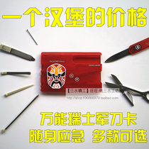Swiss Army card portable mini multi-function tool card tool card knife outdoor travel camping mountaineering