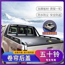 21 modèle 50 cloche dmax couvercle de la boîte arrière refit épaissie cloche Tuo pick-up couverture arrière ruimai S pick-up boîte de queue couvercle du volet roulant