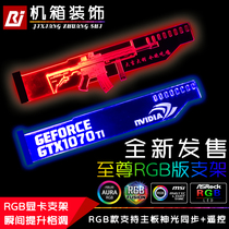 RGB Colorful Graphics Bracket luminescent Faith Graphics companion Jack support rack extended chassis decoration