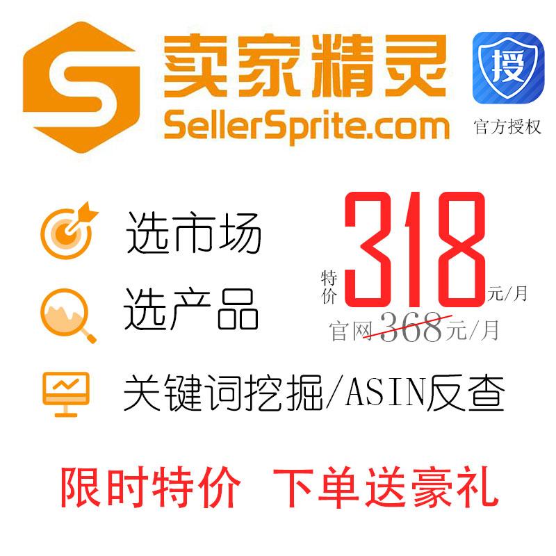 Seller Elf Amazon check sales keyword selection market analysis screening research tool