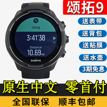 Ode Suunto9 flagship Titanium alloy Sparta Baro Outdoor watches Extreme speed photoelectric heart rate meter