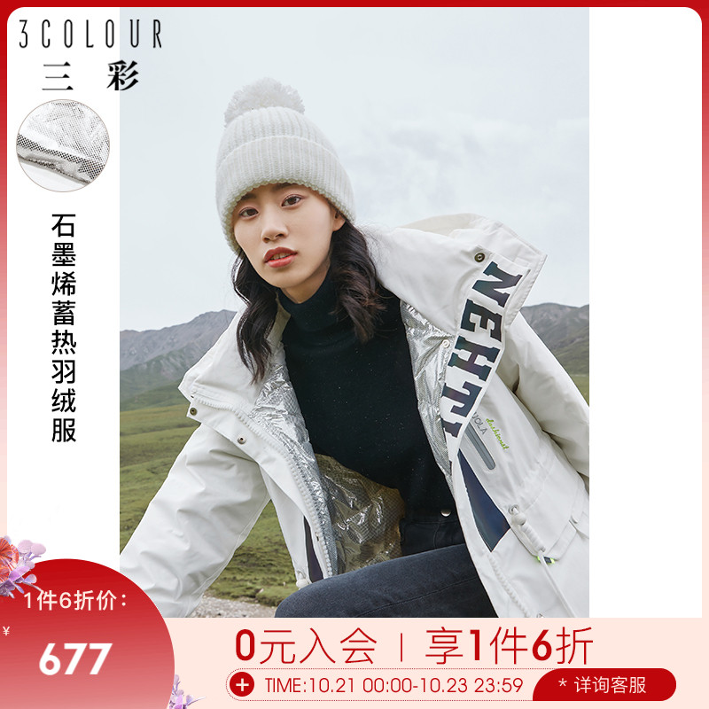 Tricolor 2020 winter new graphene hot white down jacket white duck down reflective bright-faced jacket woman