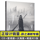 Spot sales Xue Qian Qian 2017 new album crossing The Crossing CD + posters + postcards