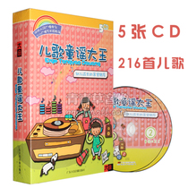 Genuine kindergarten childrens baby songs nursery rhymes songs Daquan car CD disc songs