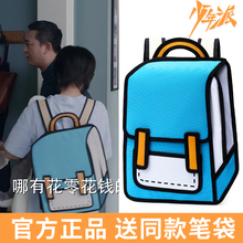 The original spot Lin Miaomiao's schoolbag of the same style