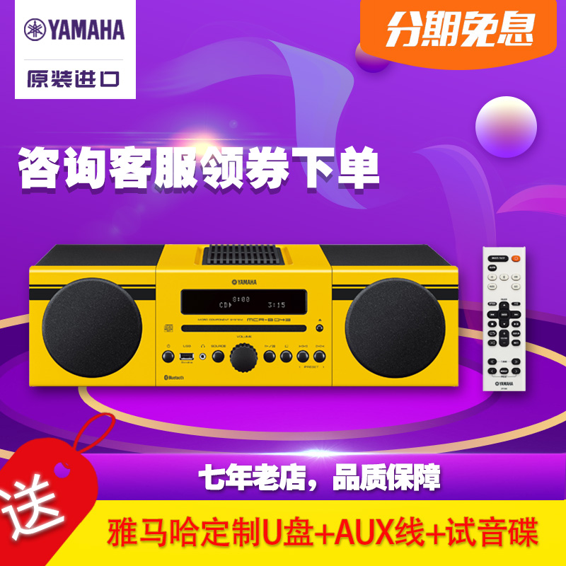 Yamaha/Yamaha MCR-B043 Bluetooth wireless speaker Mini desktop CD audio multimedia computer speaker USB FM radio APP control intelligent alarm tire Education
