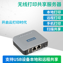 Wireless print server Printer Network sharer Support mobile phone cross-network segment gap Remote cloud print box usb to wifi cloud box Scan connector receiver