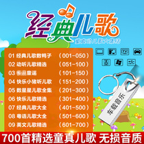 Childrens song U disk car without distortion music MP3 classic childrens ballad Enlightenment early teaching car with usb USB carry-on disc