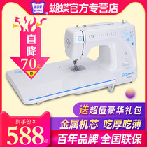 (Consulting collar concessions)butterfly brand sewing machine JH8190S8290S 30A electric multi-purpose household lock edge