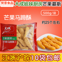 Big sister kitchen mango mousse 500g Taiwan fried snack Western restaurant dessert pastry frozen semi-finished products
