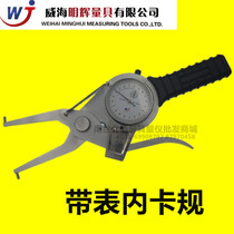 Weihai Minghui belt table card gauge within the slot hole measurement measuring tool inside diameter caliper 35-55 within the trench measurement