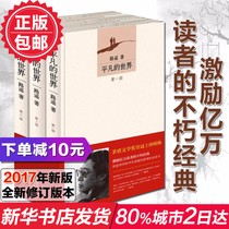 Genuine spot ordinary world (3 volumes) and three volumes of Lu Yaos 3 best-selling books nationality with a full set of the complete works of the reader works of Mao Dun Prize for literature classic literary fiction book Bestsellers list