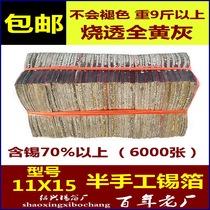 Culte Fournitures authentique Shaoxing cendres feuille détain 11 * 15 (6000) grande combustion papier lingot papier ne se décolore pas