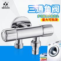 Полностью медный разделитель утолщенный трехсторонний угловой клапан один вход и два выхода стиральная машина кран туалетный клапан двойной выход