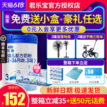 Junlebao milk powder 3-stage Le Platinum three-stage baby infant milk powder 808gg canned flagship store official website