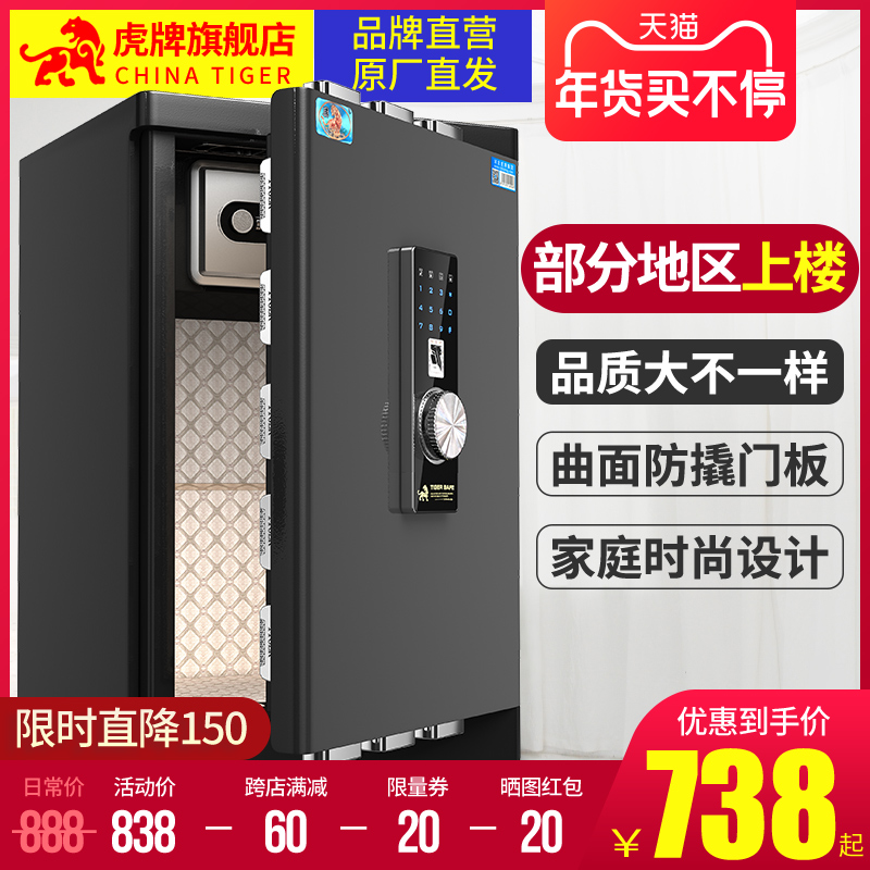 Tiger brand safe new fingerprint home small anti-theft safe 60 70 80CM surface anti-pry large 1 meter office safe special price can enter the wall