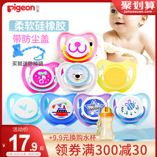 Silica gel pacifier pacifier comfort pacifier for babies and infants with pacifier cover for 0-3-6 months