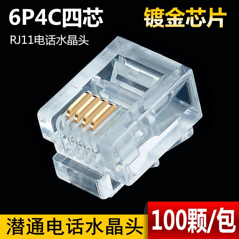 Submarine 2 core 4 core 6 core telephone crystal head telephone connector RJ11 6P2C 6P4C 6P6C 4P4C