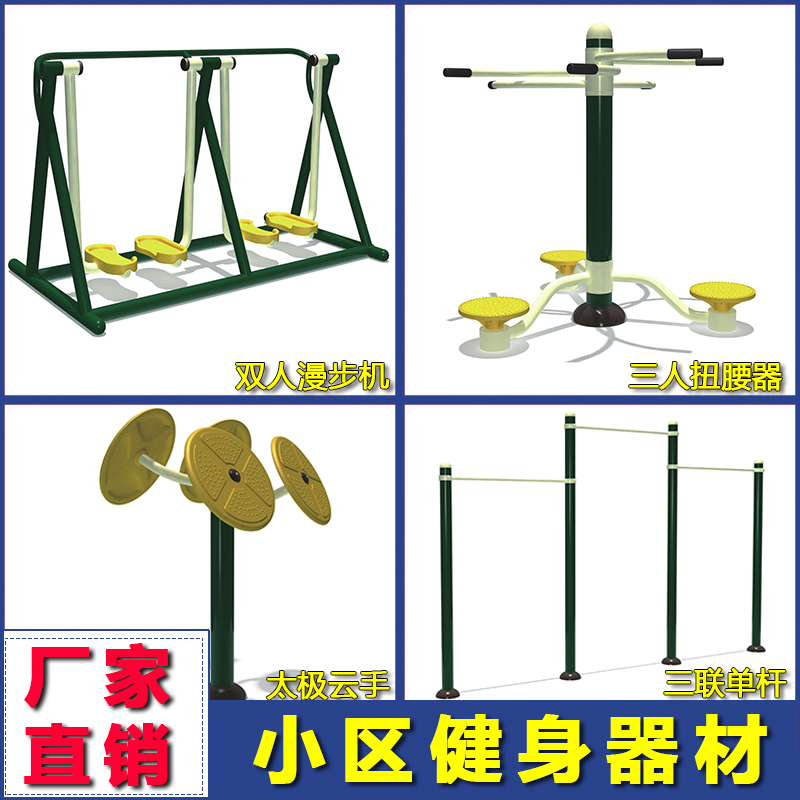 Outdoor community fitness equipment outdoor sports fitness equipment park community square sports path for the elderly