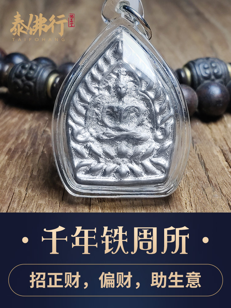 Thailands Buddha brand Dragon Mother Millennium Iron Week Buddha to enhance the wealth of people of high authority to help the cause of investment闢 evil