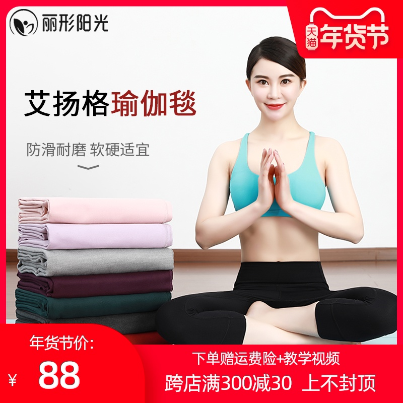 Yoga blanket meditation rest blanket Ayyange professional yoga support accessories thickened warm cover blanket paving towel