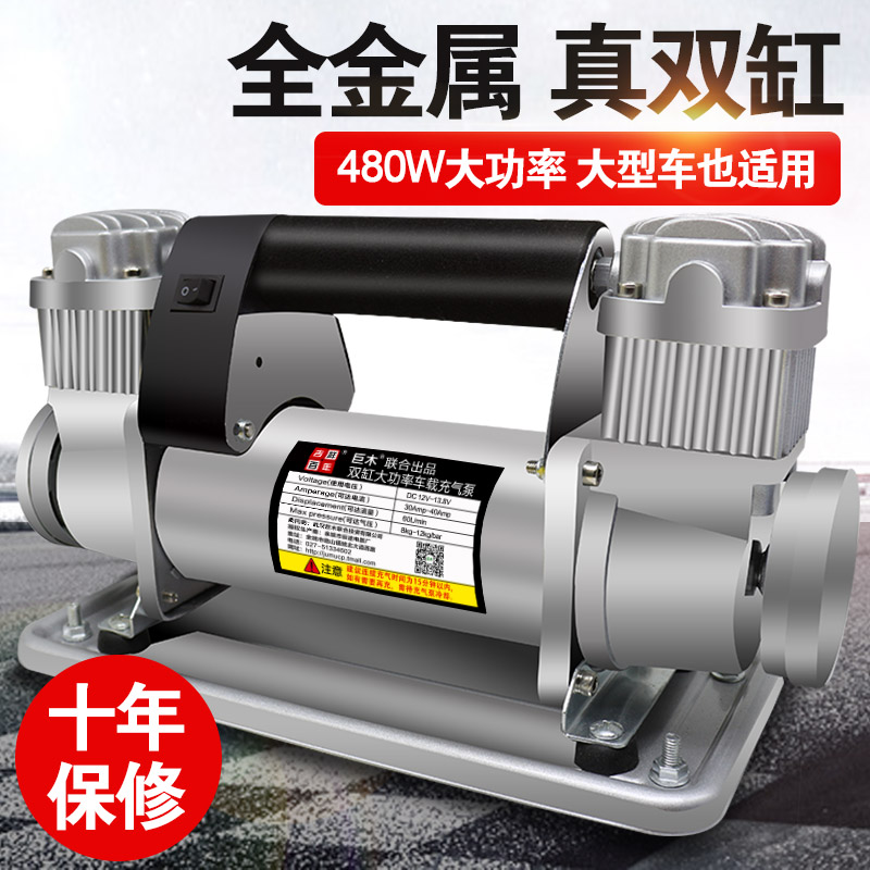 On-board high-power inflatable pump double cylinder high-pressure cross-country sand truck yacht air column pump 12V