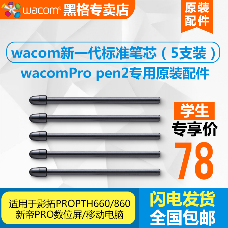 Wacom Inuos Pro/Xindi Pro original assembly 8192 pressure-sensitive standard pen core