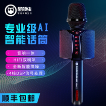 Fart bumpers G30 song by the Union national mobile phone k song artifact wireless Bluetooth singing outdoor presided over the loudspeaker karaoke OK Car Car God Almighty microphone comes with audio one microphone