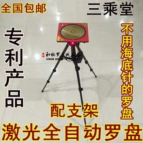 Professional Sanxingtang laser automatic Feng shui compass instrument 3D locator Infrared three-in-one integrated disc bracket