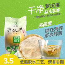 Probiotic life Rohan fruit 16g dried fruit Guilin specialty large fruit gold Rohan fruit core flower tea special class