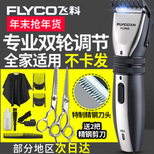 Flying Hair Clipper Clipper Electric Clipper Adult Baby Child Mute Electric Hair Clipper Household