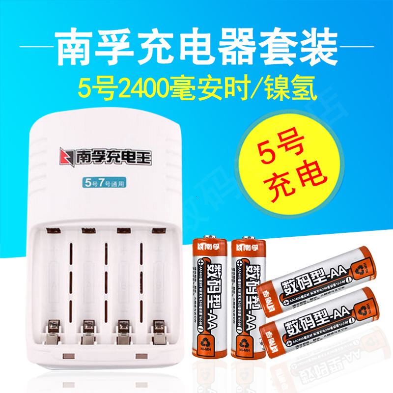 Nanfu No.5 Charging Battery Charger Set No.5 Nickel-Hydrogen Charging Battery AA Large Capacity 2400 mA Four Digital Charging King Charging Communicator General Charging No.7