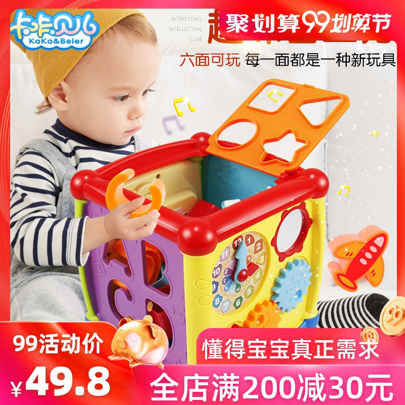 Baby toy building blocks early teach 100 treasure boxes around Pearl girls, boys, infants and children 0-1-2-3 years old, a puzzle