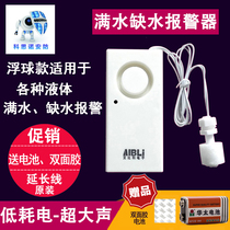 Water level alarm full water shortage alarm floating ball leakage water alarm pool box fish tank Pond Detection Home