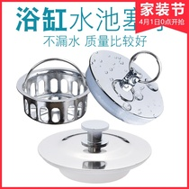 Bathtub plug pool plug drain plug stainless steel water plug PVC water pipe sealing cover