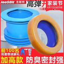 Toilet flange seal extended deodorant ring thick toilet base water rubber ring leak-proof universal accessories