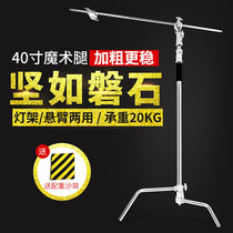 CY Spring Shadow Photography Magic leg C-frame stainless steel film and television lamp frame 40-inch oblique arm rack stand equipment