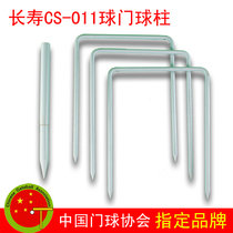 Longevity Company official Authorized online shop CS-011 goalball goal ball column goalball Rod Goalball bar sanmen one column